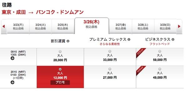 タイ・エアアジアXが2015年3月より成田 〜 バンコクを1日2便へ増便か – Webサイトで予約可能