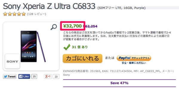 Expansys、Xperia Z Ultra(LTE版)のパープルを再入荷 – 価格は32,700円