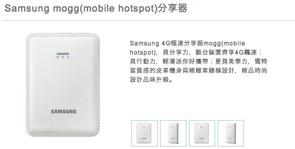 台湾之星でSamsung製のモバイルWi-Fiルータを購入 – GALAXY Note 3風のステッチ加工が特長