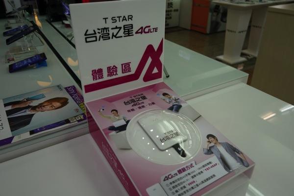 台湾之星のデモ機