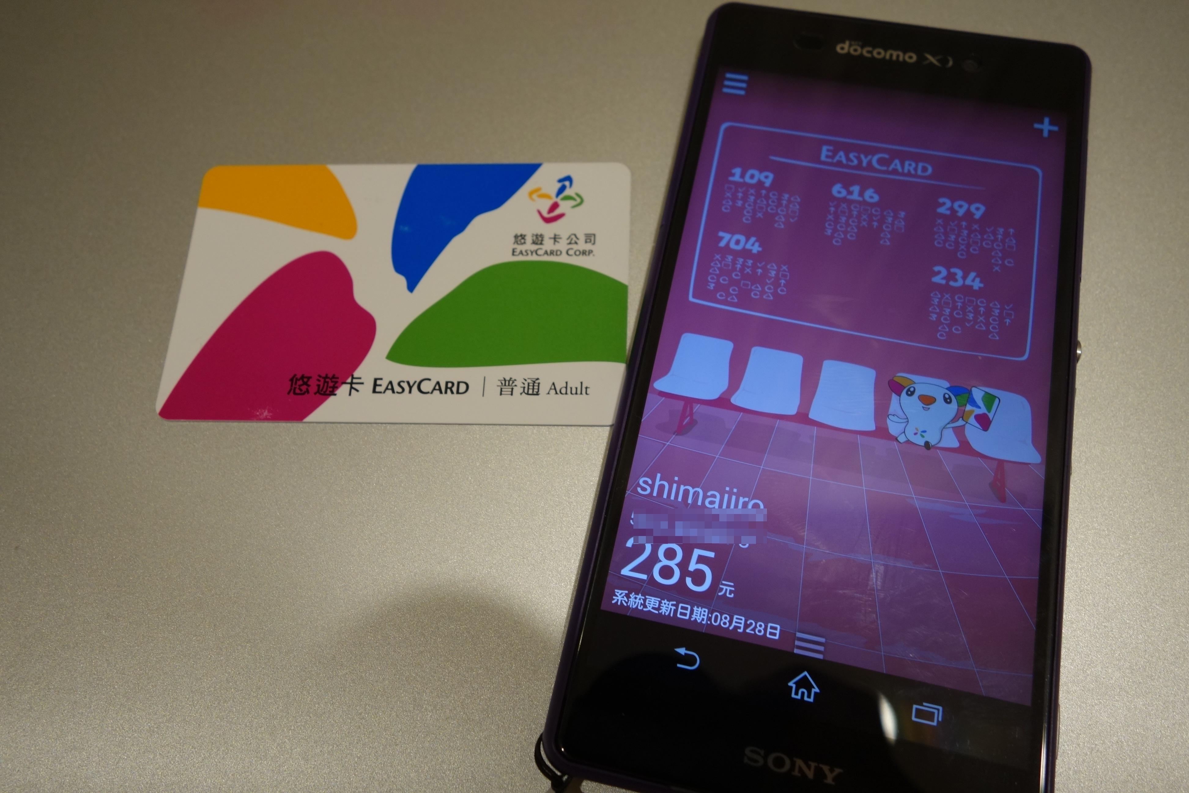 スマートフォンからEasy Cardの残高確認