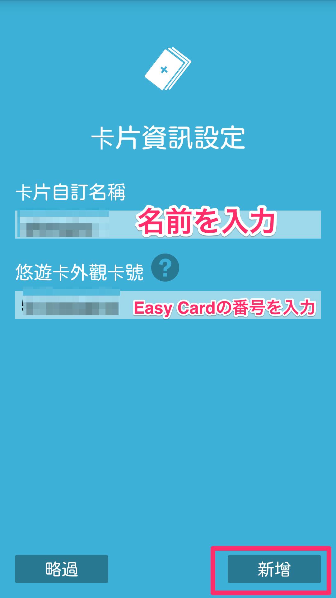 名前とEasy Cardの番号を入力する