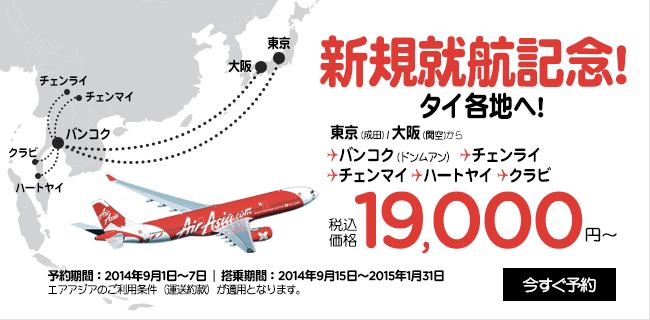 タイ・エアアジアX、成田&関空 〜 バンコク直行便を運航開始!記念セールはタイ各地へ片道19,000円