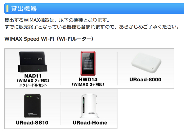 NAD11がTry WiMAXで無料お試し可能に