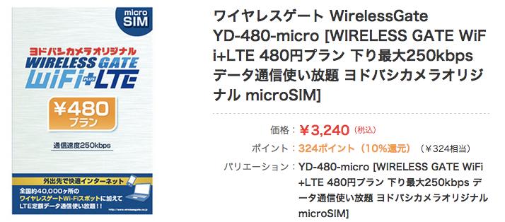 ヨドバシカメラ、Wi-Fi + LTEが使えるSIMカードを販売開始!月額480円より