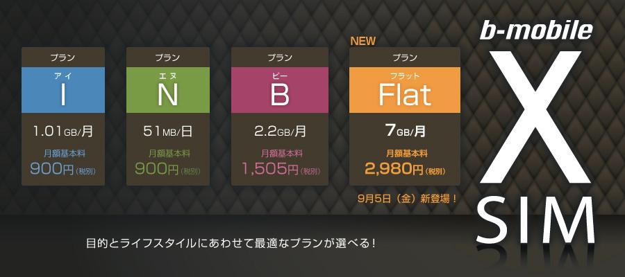 日本通信『b-mobile X SIM』向けに税別2,980円でデータ通信が7GB使えるプランを提供