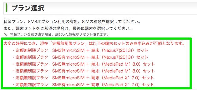 NTTぷららの容量無制限プラン:タブレットとセットのみ新規受付を継続