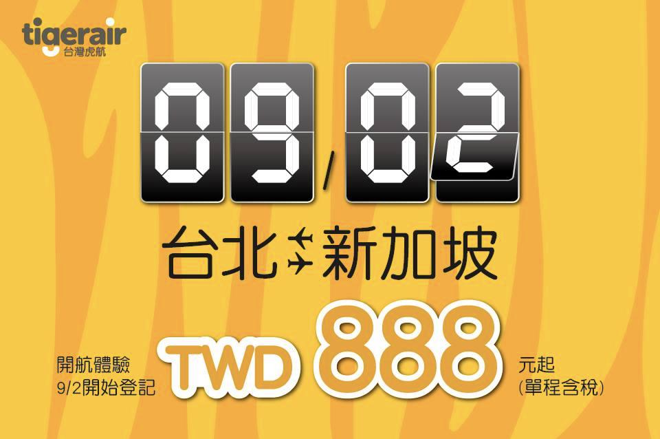 タイガーエア台湾、台湾 〜 シンガポール線に9月26日より就航!就航記念セールは片道888台湾ドル