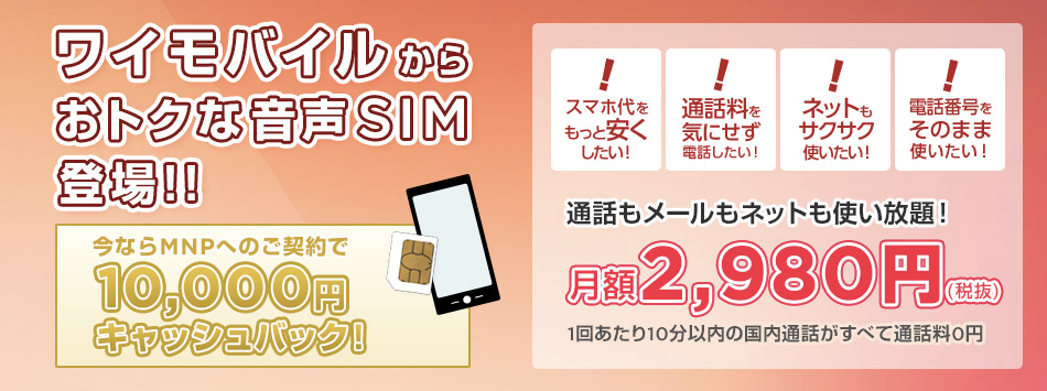 ワイモバイル、音声通話対応のSIMカード単体提供を開始!