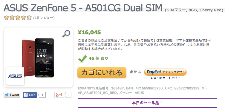 ASUS ZenFone 5 SIMフリーモデルがExpansysで約16,000円