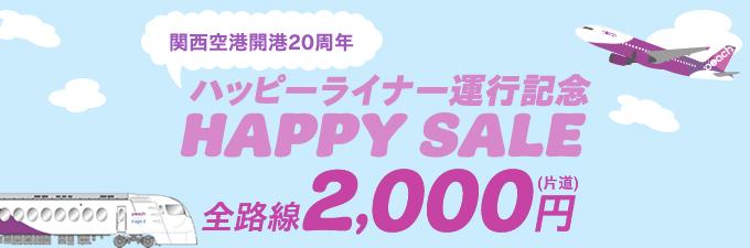 Peach:国内線&国際線が全線2,000円になるセールを開催!