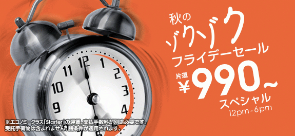 ジェットスター:成田 〜 沖縄、関空 〜 福岡が片道990円(100席限定)のセールを開催