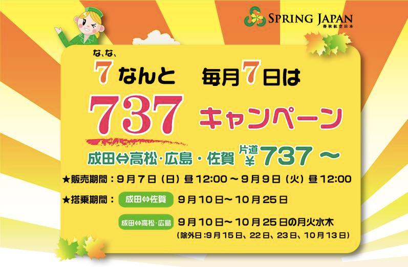 Spring Japan、成田 〜 佐賀、高松、広島の全線が片道737円になるセールを開催!
