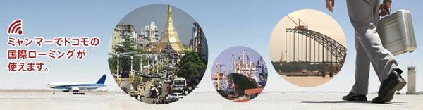 ドコモ、ミャンマー向けのデータローミングサービスを提供開始/定額非対応なので海外パケ死にはご注意を