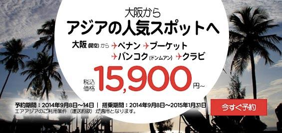 エアアジア:大阪 〜 シンガポールが片道15,900円のセールを開催!