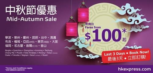 香港エクスプレス、羽田 〜 香港が往復総額で約17,000円になるセールを開催!