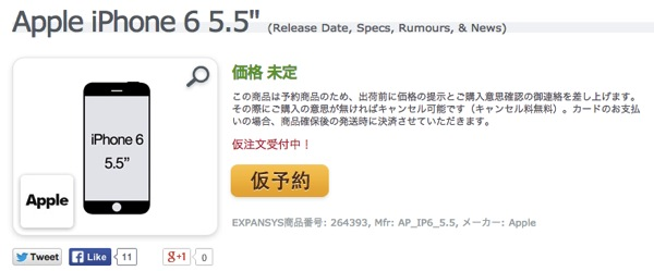 Apple iPhone 6 5 5 Release Date Specs Rumours News 価格 特徴 EXPANSYS 日本