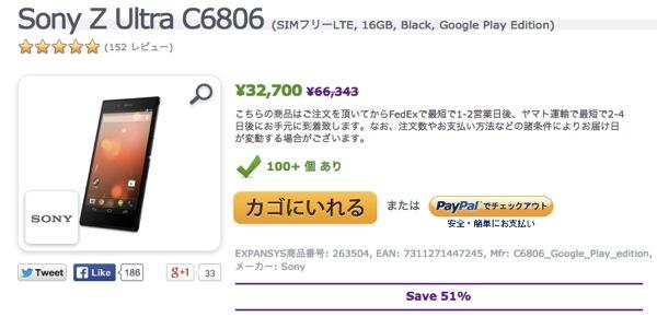 Xperia Z UltraのGoogle Playエディションが32,700円、FedExで送料無料のキャンペーン