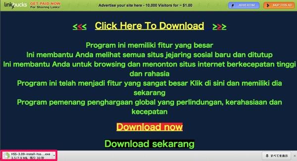 Telkomselで表示された広告