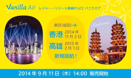 バニラエア:成田 〜 香港、成田 〜 高雄線の航空券を販売開始!