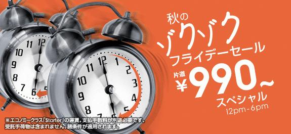 ジェットスター・ジャパン 成田 〜 福岡、大阪 〜 大分が片道990円のセールを開催!