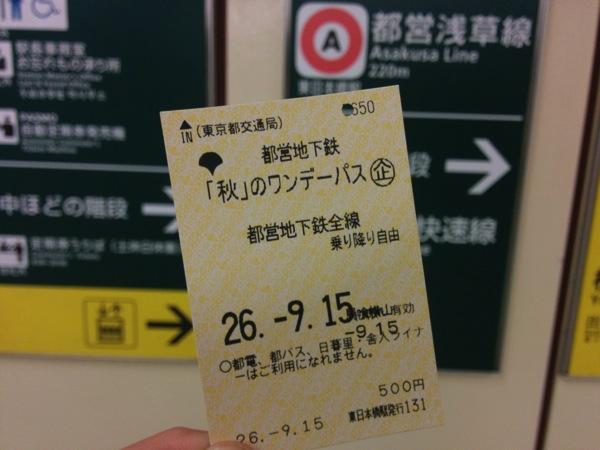 都営地下鉄『秋のワンデーパス』を発売 11月24日までの土日祝で利用可