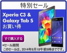 Expansys、LTE対応&SIMフリーのGALAXY Tab S 8.4が45,900円になるセールを開催