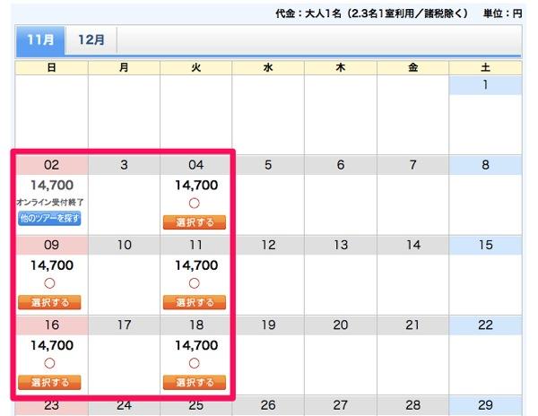 H.I.S バニラエア利用の香港3日間ツアーを14,700円で販売