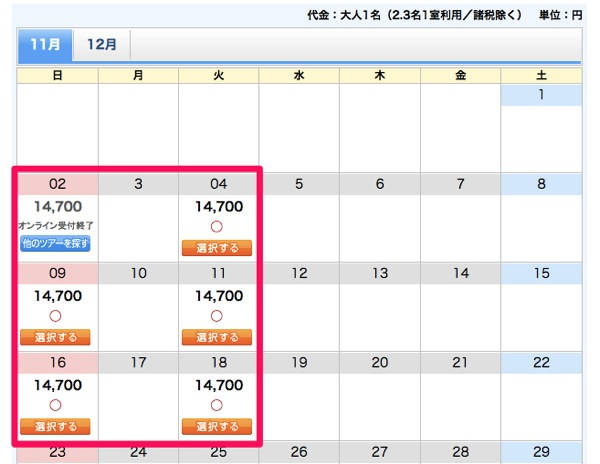 H I S 海外ツアー チャオ オンライン予約 人数 延泊 出発日選択