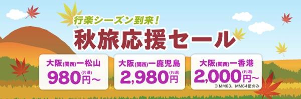 Peach:秋旅応援セール