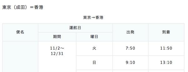 片道8 000円 香港の格安航空券 公式 バニラエア Vanilla Air 国内 海外 レジャー リゾート路線のLCC 格安航空券の検索 予約