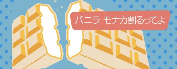 バニラエア、成田 〜 札幌が2,480円などのセールを開催!国際線は成田 〜 ソウル(仁川)が対象