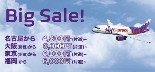 香港エクスプレス、全線を対象にしたセール!香港 〜 羽田が6,000円/片道ほか – 羽田線は11月より増便も