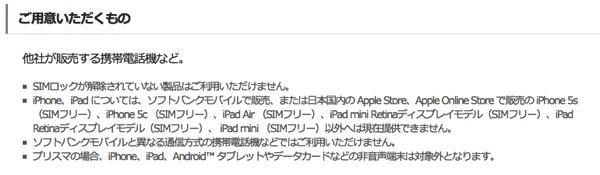 他社が販売する携帯電話をソフトバンクモバイルで利用する SIMロック解除 他社製品でのソフトバンクモバイルのご利用について確認する お客さまサポート モバイル ソフトバンク
