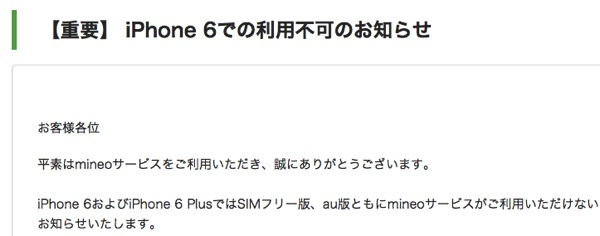 MVNOサービス『mineo』iPhone 6/6 Plusでサービスが使えないことを発表 – 対応時期などは不明