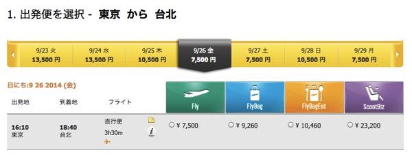 バニラエア:台北発限定で台北 〜 成田が約3,000円になるセールを24日から開催