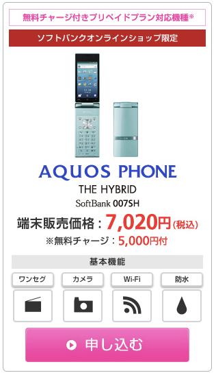 ソフトバンクモバイル『007SH』の中古品が7,000円(無料チャージ5,000円込み)で販売中