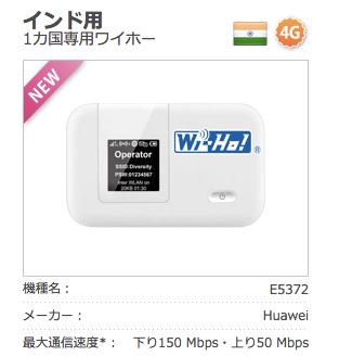 テレコムスクエア、インド向けに4G LTE対応のモバイルWi-Fiルータレンタルを開始/料金は1日1,000円