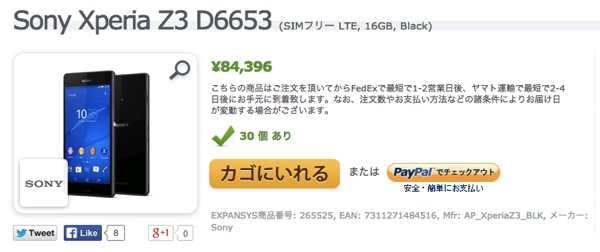 SIMフリー版のXperia Z3がExpansysに登場、販売価格は約85,000円