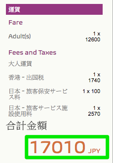 Https book hkexpress com ja jp Home BookingDetails