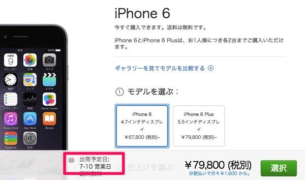 SIMフリー版のiPhone 6、オンラインストアでの出荷予定日が10営業日以内に短縮