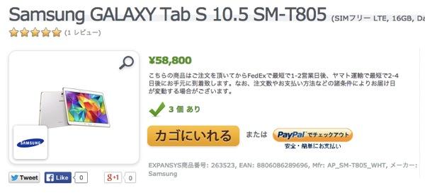 Samsung GALAXY Tab S 10 5 SM T805 SIMフリー LTE 16GB Dazzling White 価格 特徴 EXPANSYS 日本
