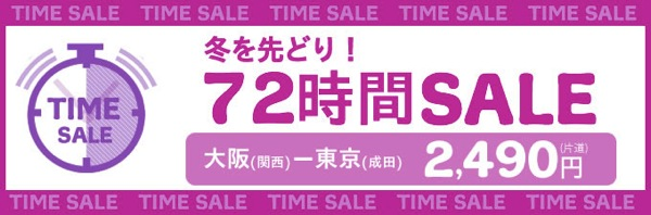 Peach、成田 〜 関空が2,490円、関空 〜 台北が3,980円などのセールを開催