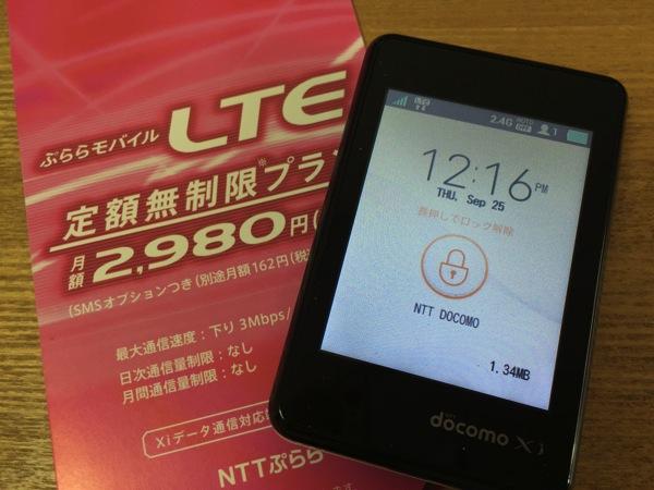 モバイルWi-Fiルータ『L-02F』にぷららモバイルの定額無制限SIMをセットアップ