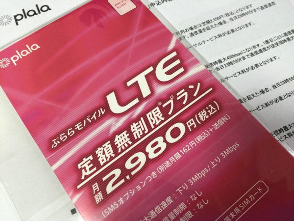【MVNO】ぷららモバイルLTEが11月でサービス終了、新規受付は既に終了