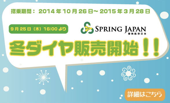 春秋航空日本、2014年冬ダイヤの販売を開始 – 成田 〜 佐賀は減便