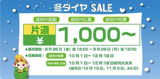 春秋航空日本、成田 〜 広島、高松、佐賀が片道1,000円になるセールを開催!