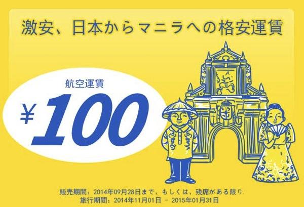 セブ・パシフィック航空、成田・関空・名古屋 〜 マニラが片道100円(燃油別)のセール開催!