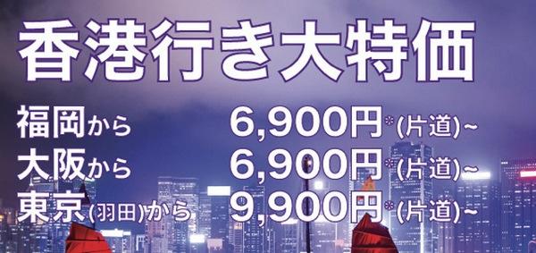 香港エクスプレス、福岡・大阪 〜 香港が片道6,900円のセールを開催/羽田 〜 香港の往復総額は約23,000円