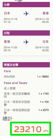 Https book hkexpress com zh hk Home BookingDetails